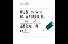 人教版 七年级数学上册 3.2 解一元一次方程(一)--合并同类项与移项(第2课时)-微课堂视频