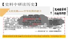 北师大版 八年级历史上册 第二单元 中华民国的建立-微课堂视频