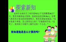 湘教版 七年级数学下册 《平方差公式》-微课堂视频
