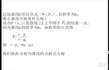 人教版 高一数学必修2 《直线的点斜式方程》-微课堂视频
