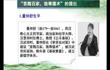 人教版 高二历史必修三   《新儒学思想》-微课堂视频