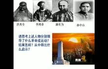 人教版 高一历史必修一 《政治史》第四单元 第14课 第一目的 五四运动-微课堂视频