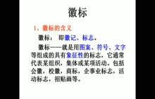 """人教版 高三语文一轮复习""""图文转换""""专题 徽标类-微课堂视频"""