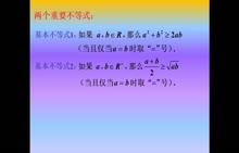 人教版 高二数学必修五 3.4基本不等式(3)-微课堂视频