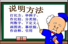 人教版 八年级语文上册 第五单元 第18课 苏州园林-微课堂视频