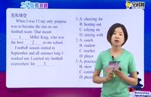 高考英语 2016年普通高等学校招生全国统一考试英语(新课标3)真题详解——完形填空-试题视频