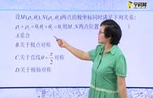 高中数学 极坐标系、极坐标方程的应用:极坐标系下的对称性-试题视频
