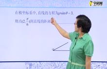 高中数学 极坐标系、极坐标方程的应用:用极坐标方程求距离、夹角及面积问题-试题视频