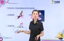 初中化学 物质的变化和性质:化学性质与物理性质的差别及应用-试题视频