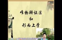 高三政治-唯物辩证法和形而上学的分歧-王春来-微课堂视频