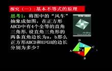 高三数学-基本不等式推导-赵清华-微课堂视频