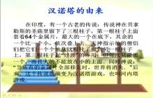 高三数学-汉诺塔问题(1)-段会-微课堂视频