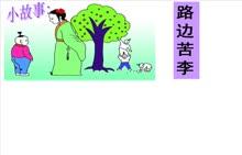 高三数学-反证法-张晓玲-微课堂视频