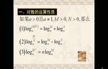 高三数学-对数与换底公式-陈东-微课堂视频