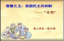 高三历史-美国民主共和制-陈文明-微课堂视频