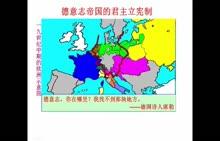 高三历史-德意志帝国的君主立宪制-陈达-微课堂视频
