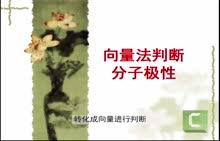 高三化学-向量法判断分子极性-王志梅-微课堂视频