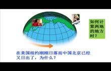 高三地理-地方时的计算-牛蓉芳-微课堂视频