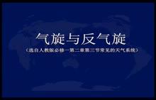 高三地理-气旋与反气旋-邢志飞-微课堂视频