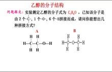 高中化学必修2  第三章 乙醇分子结构的推断-杨文军-微课堂视频