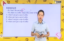 初中英语-宾语从句:宾语从句的用法8-试题视频
