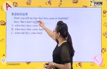 初中英语-宾语从句:宾语从句的用法7-试题视频