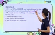 初中英语-宾语从句:宾语从句的用法6-试题视频