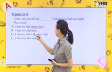 初中英语-宾语从句:宾语从句的用法5-试题视频