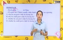 初中英语-宾语从句:宾语从句的用法4-试题视频
