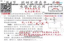 人教版 九年级物理全册17.4欧姆定律在串并联电路中的应用-微课堂视频