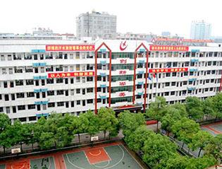 湖南省邵东县创新实验学校