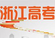 2019年浙江高考选考科目要求出炉 物理科目是百搭