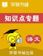 【书城】读有料笑话,学有趣文言文(中)