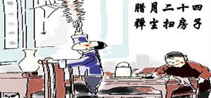 春节习俗:腊月二十三 二十四 祭灶 扫尘 吃灶糖