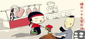 春节习俗:腊月二十七 二十八洗浴,宰鸡赶大集
