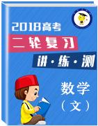 2018年高考数学(文)二轮复习讲练测
