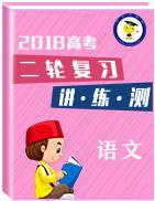 2018年高考语文二轮复习讲练测
