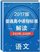 2017年版《普通高中课程标准》语文解读