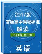 2017年版《普通高中课程标准》英语解读