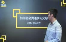 学霸讲方法-科目训练营(文综)-【如何融会贯通学习文综】-北京大学 徐元正