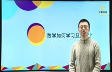 学霸讲方法-科目训练营(数学)-【数学如何学习及应试】-清华大学 郭若峰