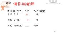 苏科版 七年级数学上册 2.5两个数的差一定小于被减数吗-视频微课堂