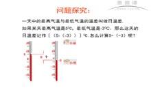 苏科版 七年级数学上册 2.5有理数的加法与减法(3)之探究-视频微课堂