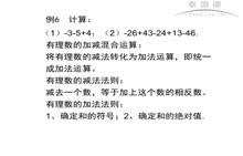 苏科版 七年级数学上册 2.5有理数的加法与减法(4)之课本例题-视频微课堂