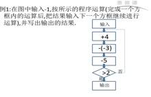 苏科版 七年级数学上册 2.5有理数的加法与减法P36练一练第二题-视频微课堂