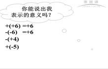 苏科版 七年级数学上册 2.5有理数的加减混合运算-视频微课堂