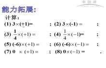 苏科版 七年级数学上册 有理数的乘法法则(3)-视频微课堂