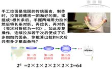 苏科版 七年级数学上册 有理数的乘方总结与提升-视频微课堂