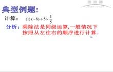 苏科版 七年级数学上册 有理数的除法法则运用(4)-视频微课堂