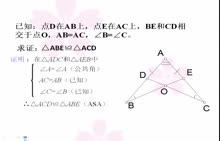 人教版 八年级数学上册 12.2全等三角形的判定-视频微课堂